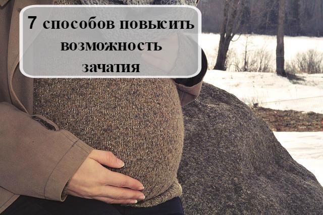 7 способов повысить зачатие